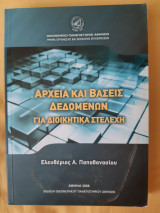 Αρχεία και Βάσεις Δεδομένων για Διοικητικά Στελέχη