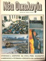 Νέα Οικολογία Μάρτιος  1990 Τεύχος 65
