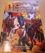 Ο Στρατηλάτης Κωνσταντίνος και ο Ελληνικός Λαός