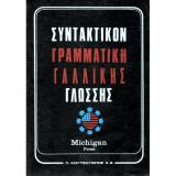 Συντακτικόν Γραμματική Γερμανικής Γλώσσης Michigan Press