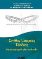 Συνήθεις Διαφορικές Εξισώσεις - Μετασχηματισμοί Laplace και Fourier