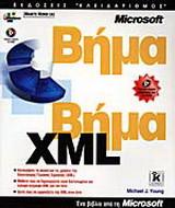 XML βήμα βήμα