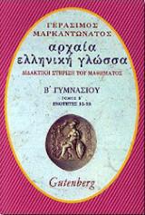 Αρχαία ελληνική γλώσσα για τη Β΄ γυμνασίου