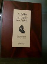 Το βιβλίο της σοφίας του Γκάντι
