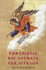 Εμφανίσεις και θαύματα των αγγέλων