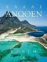 Ελλάς Άνωθεν - Κρήτη