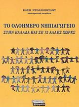 Το ολοήμερο νηπιαγωγείο στην Ελλάδα και σε 12 άλλες χώρες