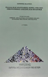 Ελλάδα και Ανατολικές Χώρες 1950 - 1967: Οικονομικές Σχέσεις και Πολιτική