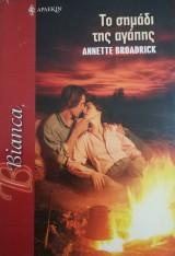 Το σημάδι της αγάπης Άρλεκιν Bianca No 915