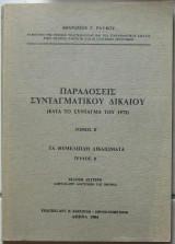 Παραδόσεις συνταγματικού δικαίου (κατά το Σύνταγμα του 1975): Τα θεμελιώδη δικαιώματα (Τόμος Β΄, Τεύχος Β΄)