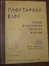 Πλουταρχου βιοι.σολων-θεμιστοκλης-περικλης-φωκιων.β.γυμνασιου 1988