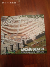Αρχαία θέατρα