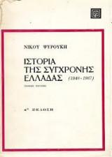 Ιστορία της Σύγχρονης Ελλάδας (1940-1967) / Δεύτερος τόμος