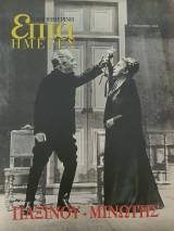 Παξινού Μινωτής: δύο ιερά τέρατα του θεάτρου - Επτά Ημέρες
