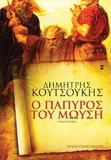 Ο πάπυρος του Μωυσή