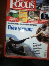 Focus Τεύχος 69