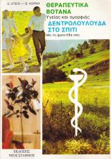 Θεραπευτικά Βότανα Υγείας και Ομορφιάς. δεντρολούλουδα στο Σπίτι με τη Φροντίδα σας.