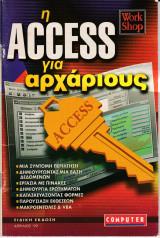 Η access για αρχάριους