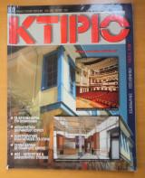 Κτίριο Τεύχος 107 Ιούνιος 1998