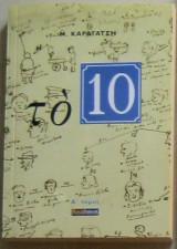 Το 10, α μέρος