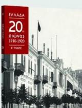 Ελλάδα, 20ος αιώνας 1910 - 1920, Β' τόμος