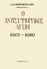 Ο Αντισυμμοριακος αγων 1945-1949