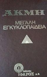 Μεγάλη εγκυκλοπαίδεια Ακμή, 15 Τόμοι