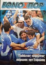 Εθνοσπορ Περιοδικό - Τεύχος 560