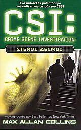 CSI: Crime Scene Investigation: Στενοί δεσμοί