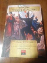 Ιστορία της ελληνικής επανάστασης Τόμος Πρώτος
