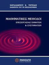 Μαθηματικές μέθοδοι επεξεργασίας σημάτων και συστημάτων