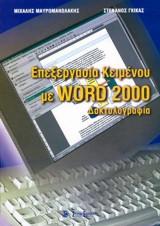 Επεξεργασία κειμένου με Word 2000