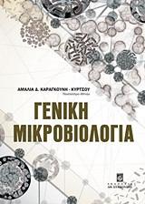 Γενική μικροβιολογία