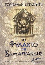 Το φυλαχτό της Σαμαρκάνδης