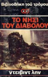 Το νησι του Διαβολου - Βιβλιοθηκη του τρομου