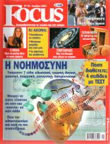 Focus - Ελληνική έκδοση Νο 26 - Απρίλιος 2002