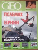 Geo Τεύχος 21