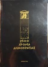 2500 Χρόνια Δημοκρατία