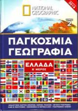 National Geographic - Ελλάδα, μέρος Β' (τόμος 2)