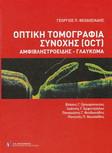 Οπτική τομογραφία συνοχής OCT: Αμφιβληστροειδής - Γλαύκωμα