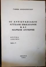 Οι αντιστασιακοί Αγγελος Σικελιανός και Μάρκος Αυγέρης