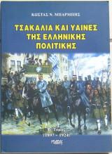 Τσακάλια και ύαινες της ελληνικής πολιτικής (Β΄ τόμος, 1897-1924)