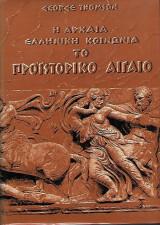 Το Προϊστορικό Αιγαίο Η Αρχαία Ελληνική Κοινωνία