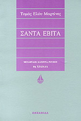 Σάντα Εβίτα
