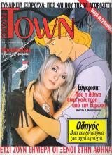 Περιοδικό Down Town τεύχος 2