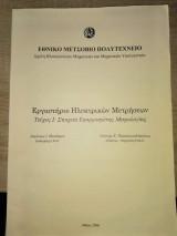 Εργαστήριο Ηλεκτρικών Μετρήσεων - Τεύχος Ι: Στοιχεία Εφαρμοσμένης Μετρολογίας