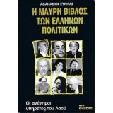 Η μαύρη βίβλος των Ελλήνων πολιτικών