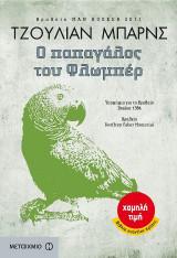 Ο παπαγάλος του Φλωμπέρ
