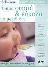 Ταΐστε σωστά και εύκολα το μωρό σας