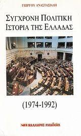 Σύγχρονη Πολιτική Ιστορία της Ελλάδας